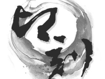 印刻刺青超皮秒洗纹身工作室(臻选店)