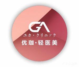 日本优珈ユカ轻医疗美容医院