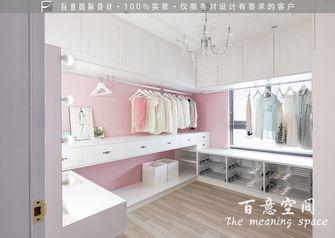 10-15万130平米三室两厅现代简约风格衣帽间鞋柜欣赏图