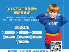 IKIDFIT少儿体能中心