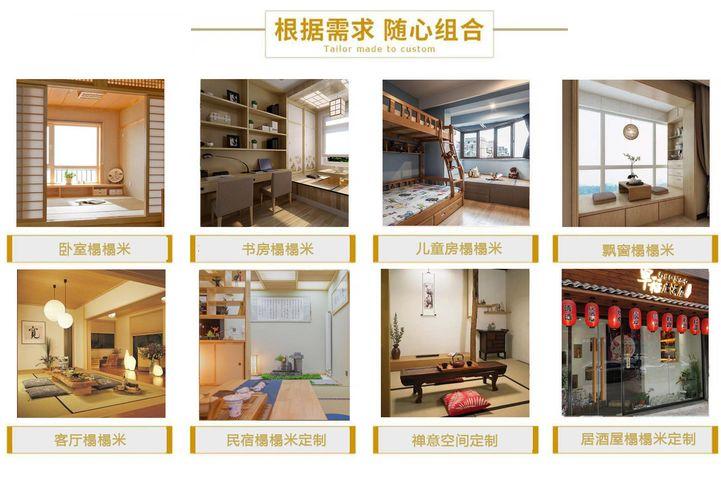 怡尊阁和室榻榻米全屋定制工厂店的图片