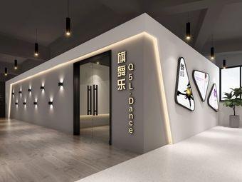 旗舞乐流行舞蹈连锁机构(龙湖店)