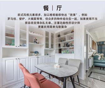 140平米四室两厅欧式风格餐厅装修效果图