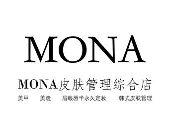 MONA皮肤管理中心