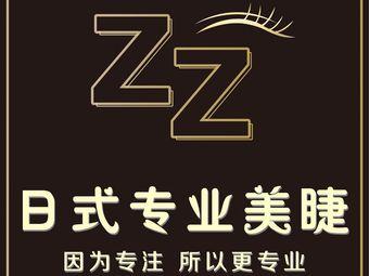 ZZ日式专业美睫
