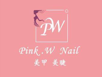 Pink W!  美甲美睫(长安万达店)