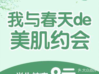 百年吴越专业祛痘皮肤管理中心(曲江分院)