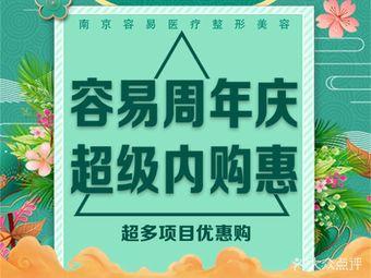 容易医疗整形美容(上海路店)