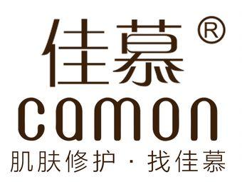 佳慕祛痘皮肤管理连锁(宝塔路店)