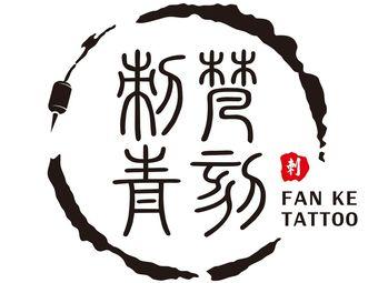 星沙梵刻刺青·皮秒洗纹身(金牌店)