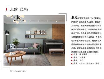 经济型70平米北欧风格客厅装修图片大全