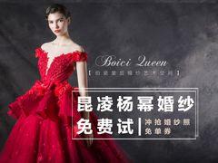 伯瓷皇后婚纱艺术空间