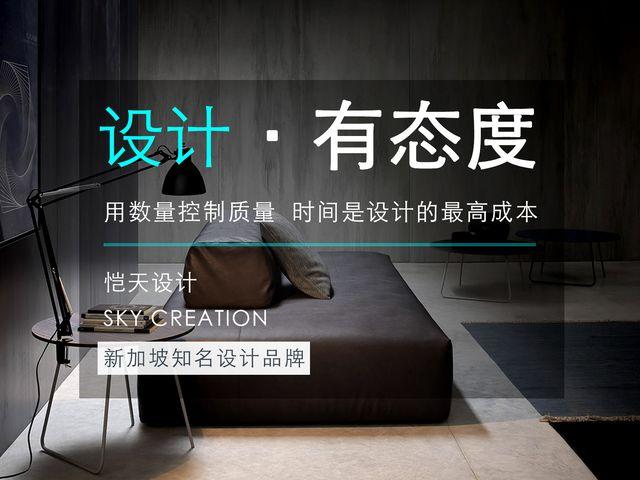 Sky Creation 新加坡恺天装饰设计的图片