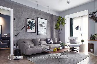 140平米三室两厅混搭风格客厅装修案例