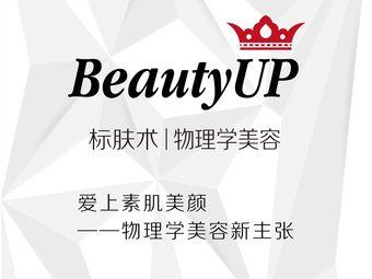 BeautyUP物理學美容(常熟永旺店)