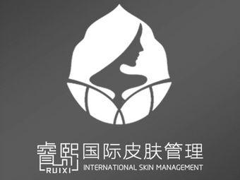 睿熙國際皮膚管理(萬達星光耀店)