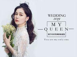 My Queen 1Stop婚纱礼服明星化妆造型定制(朝阳大悦城店)