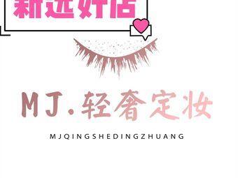 MJ·纹眉馆半永久纹绣(潮流茂店)