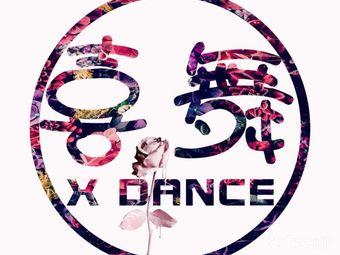 喜舞X Dance(藍鉆天成店)