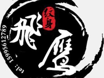 飞鹰军刺青纹身旗舰店