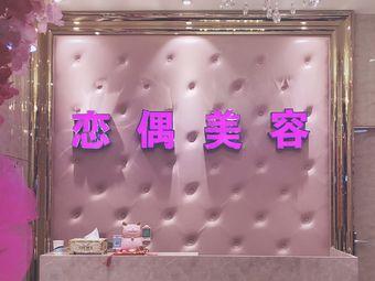 恋偶美容(富荣路店)