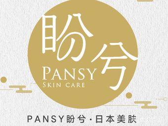 PANSY日本美肤小颜整骨スキンケア