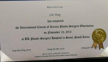 韩国医学整形学士证书