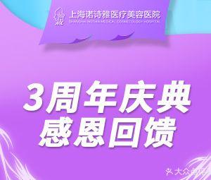 上海诺诗雅医疗美容医院(金高路)