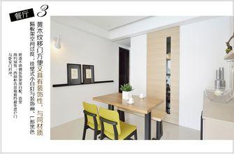 富裕型110平米三室一厅现代简约风格餐厅效果图