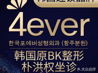 韩国4ever医疗美容