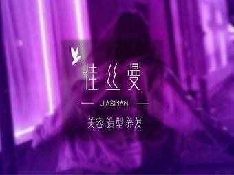 Jasmine佳丝曼护肤造型中心(中海店)