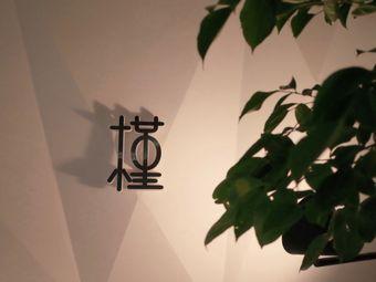 槿skincare(海安店)