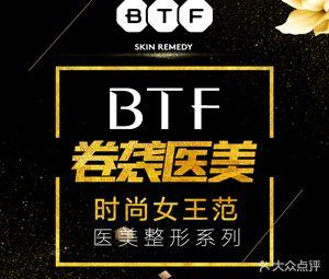 BTF精选医美