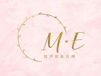 M•E媄伊形象管理