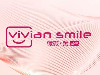 薇微·笑VIVIAN SMILE 美容SPA(萬達金街店)