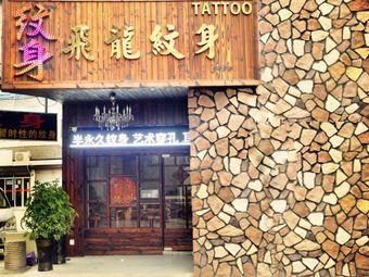 飞龙纹身(千灯店)