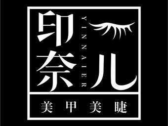 印奈儿日式美甲美睫(万达店)