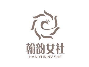 翰韵女社美妆生活馆(周巷店)