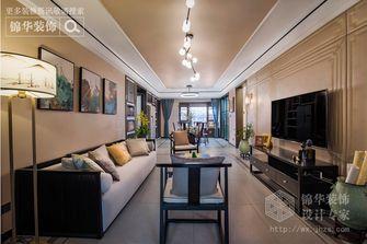 140平米三室两厅中式风格客厅沙发设计图