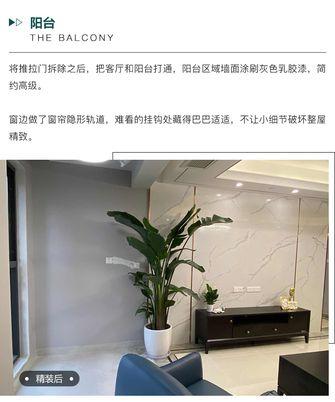 经济型110平米三室两厅现代简约风格阳台欣赏图