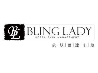 BLING LADY 皮肤管理中心