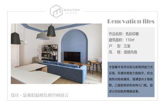 30平米以下超小户型混搭风格客厅装修效果图