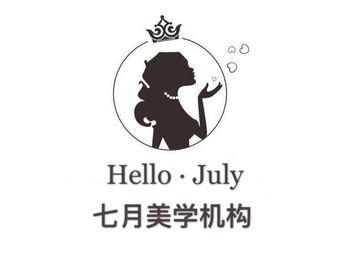 七月美学纹眉机构(东莞店)