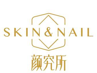 SKIN&NAIL颜究所皮肤管理