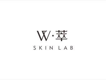 W 萃 SKIN LAB(长安店)