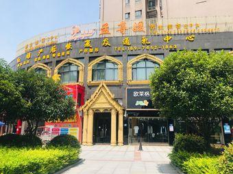 孟尊媛养生美容SPA(体育馆店)