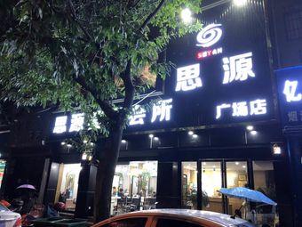 思源美发会所(文化广场2店)