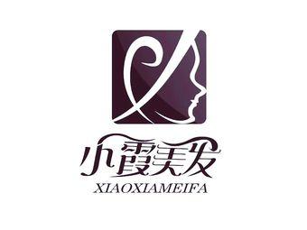 小霞形象公社