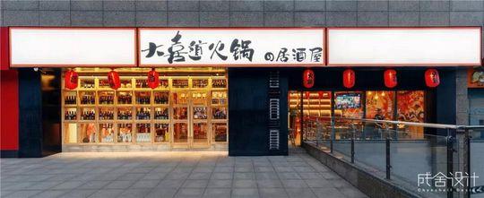 140平米日式风格其他区域装修案例