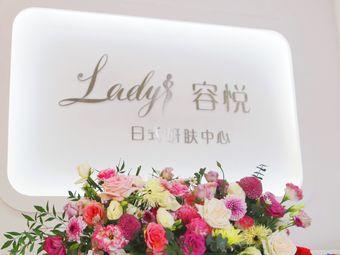 Ladys容悦